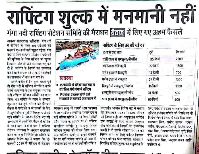 River Rafting Rishikesh - Trip Rates